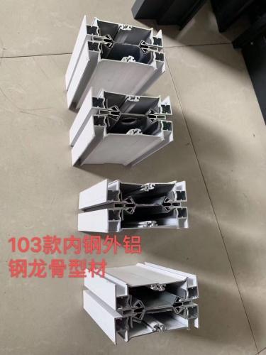 103款钢龙骨型材